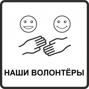 наши волонтёры