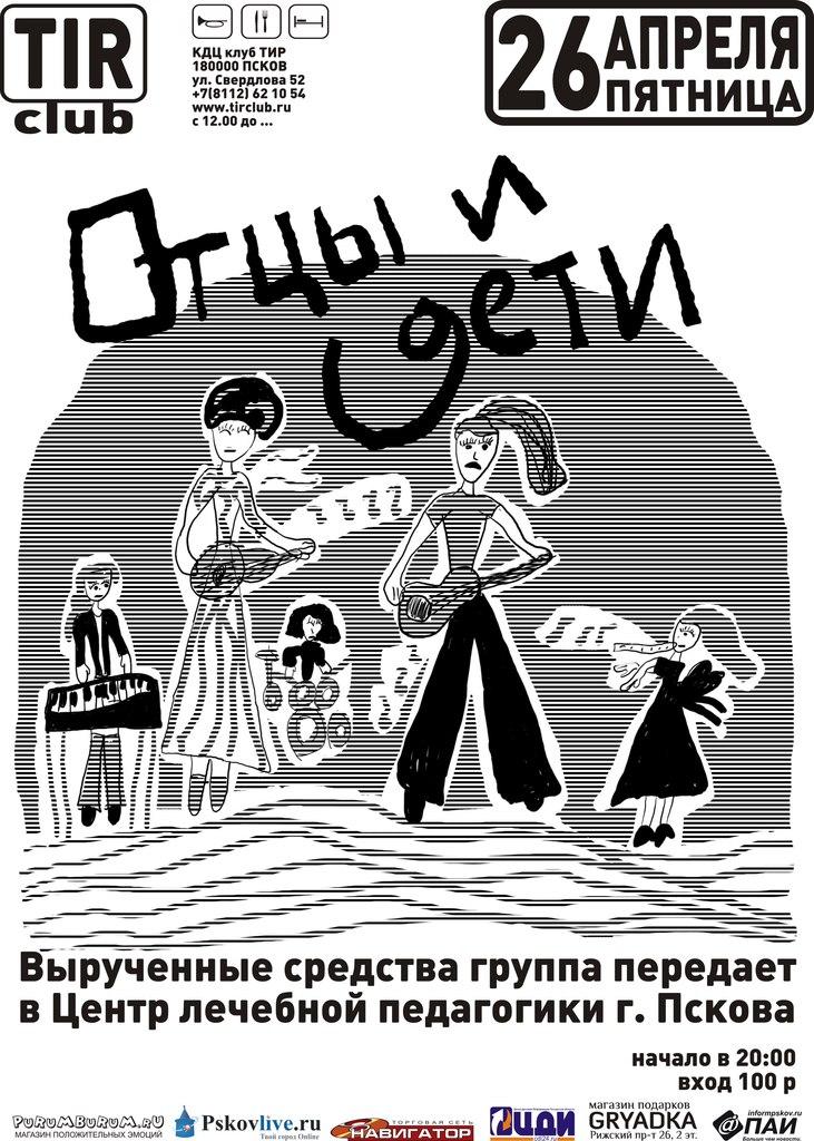 отцы и дети, 26.04.2013