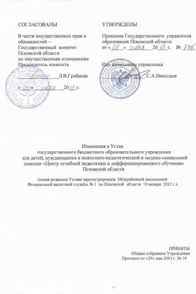 Изменения в Устав 20131