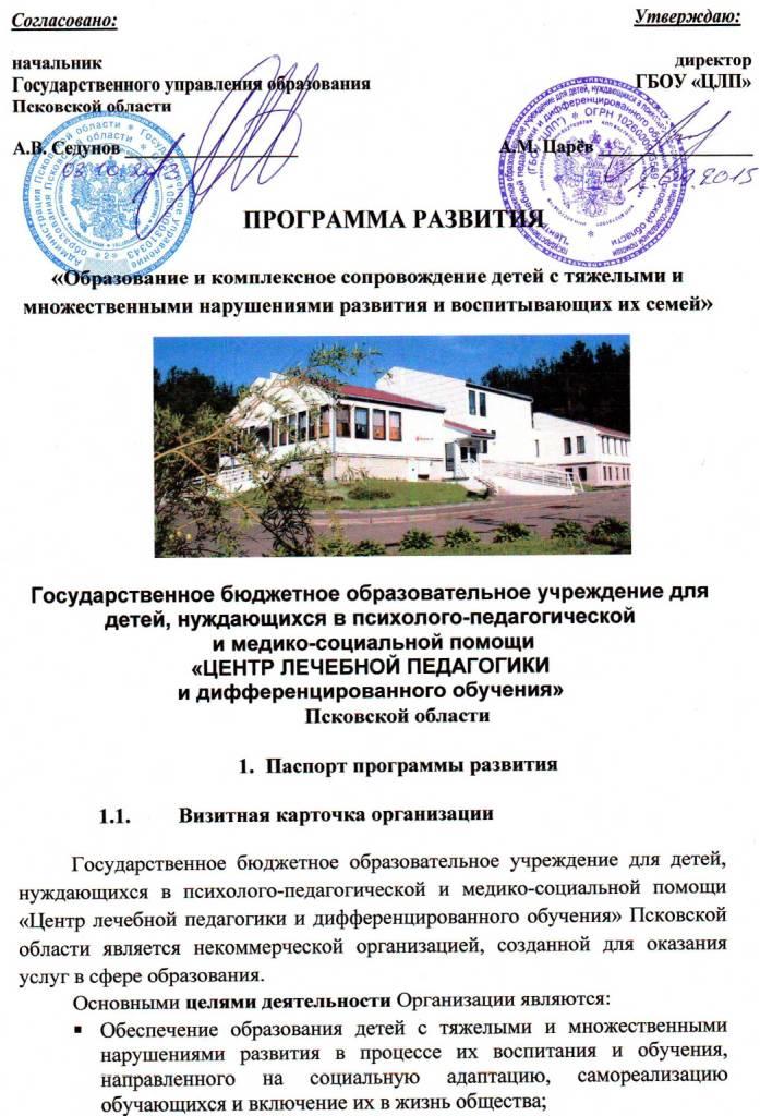 программа развития 2013-16