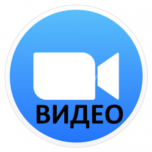 видео 2