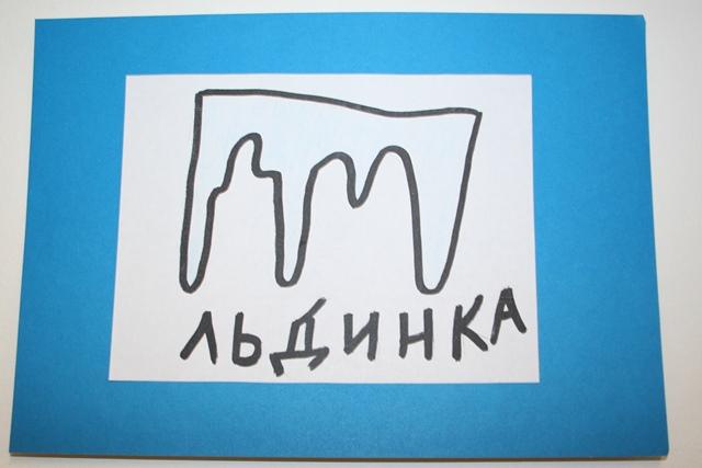 27.12.2013. Льдинка (1)