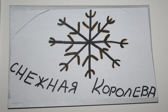 27.12.2013. Снежная королева (1)