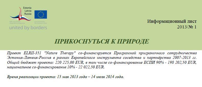 информационный лист 2013  №1