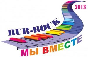 ЛОГОТИП RUR-ROCK, 2013