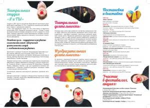 буклет, 2015 (2)