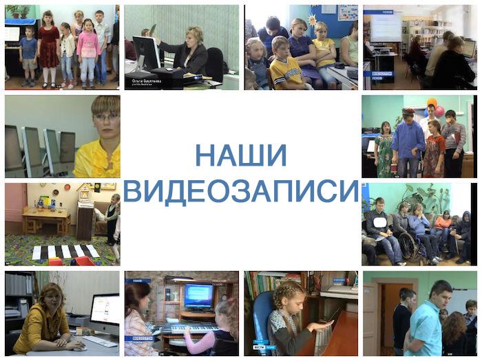 видеозаписи 4 школа