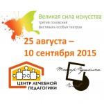 ВСИ2015