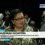ВСИ 2015, Назарова