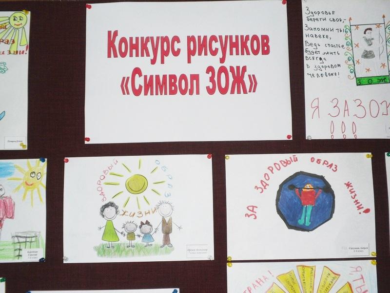 23.05.2016, символ ЗОЖ, 14