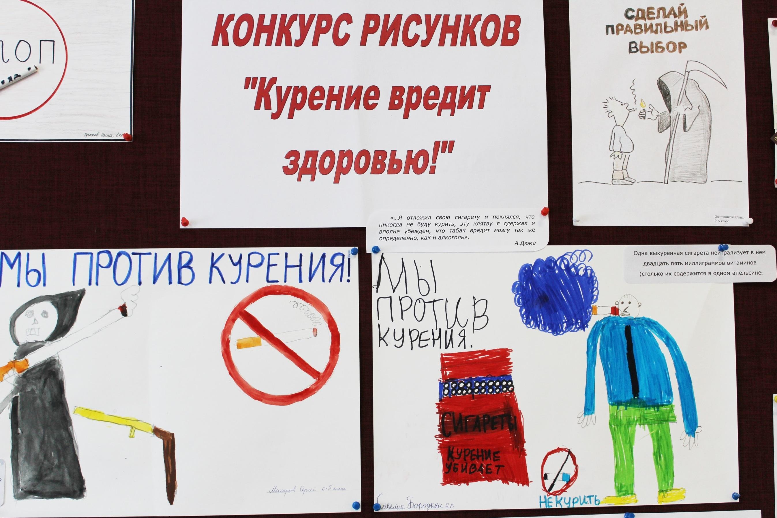 Конкурс рисунка о вреде курения 142
