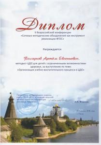 Диплом, Ползунов