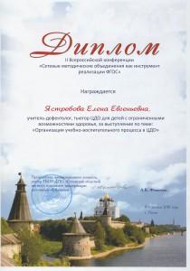 Диплом, Ястребова