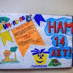 17.02.2017. 14 лет Лим-по-по (7)
