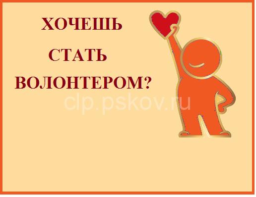 ВОЛОНТЕР (1)